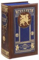 Книга Сокровища мировой мудрости. Теории. Практики. Советы (подарочное издание)
