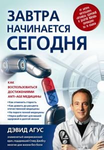 Книга Завтра начинается сегодня. Как воспользоваться достижениями anti-age медицины