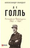 Книга Де Голль. История Франции 1940-1969 гг.
