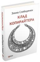 Книга Клад копирайтера