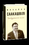 Книга Пробудження сили. Уроки Грузії заради майбутнього України