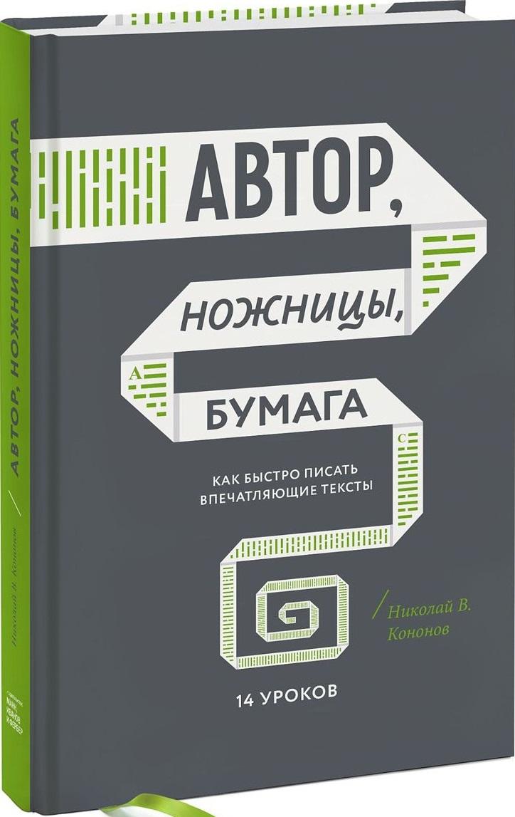 Купить Автор, ножницы, бумага. Как быстро писать впечатляющие тексты. 14 уроков, Николай Кононов, 978-5-00100-651-0, 978-5-00117-216-1