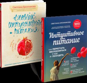 Книга Интуитивное питание + Дневник интуитивного питания (супер-комплект из 2 книг)