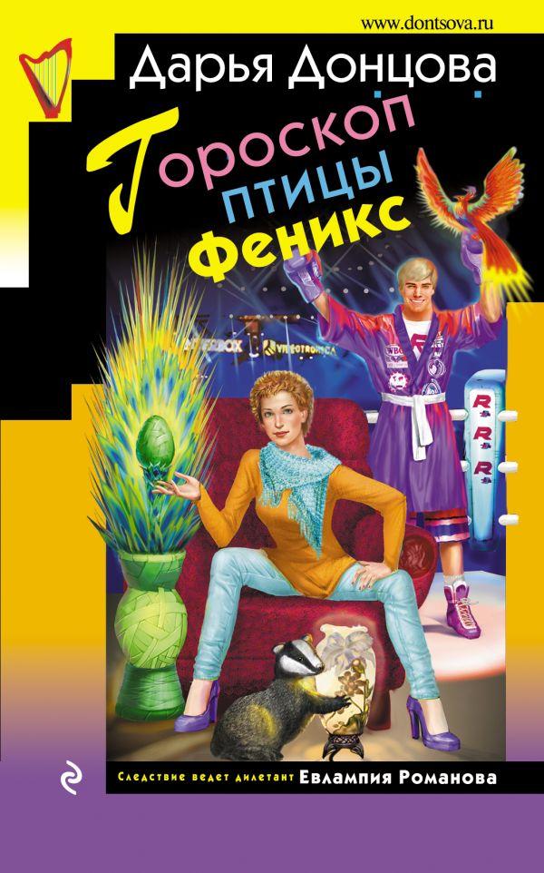 Купить Гороскоп птицы Феникс, Дарья Донцова, 978-5-699-94244-2
