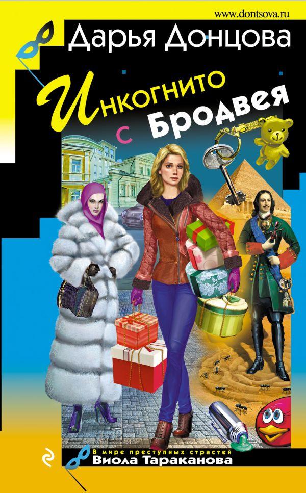 Купить Инкогнито с Бродвея, Дарья Донцова, 978-5-699-93753-0