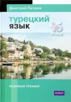 Книга Турецкий язык. Базовый тренинг