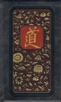 Книга Чжуан-цзы Бронислава Виногродского. Книга о знании и власти