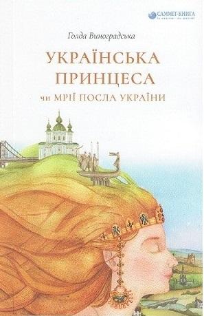 Українська принцеса, чи Мрії посла України