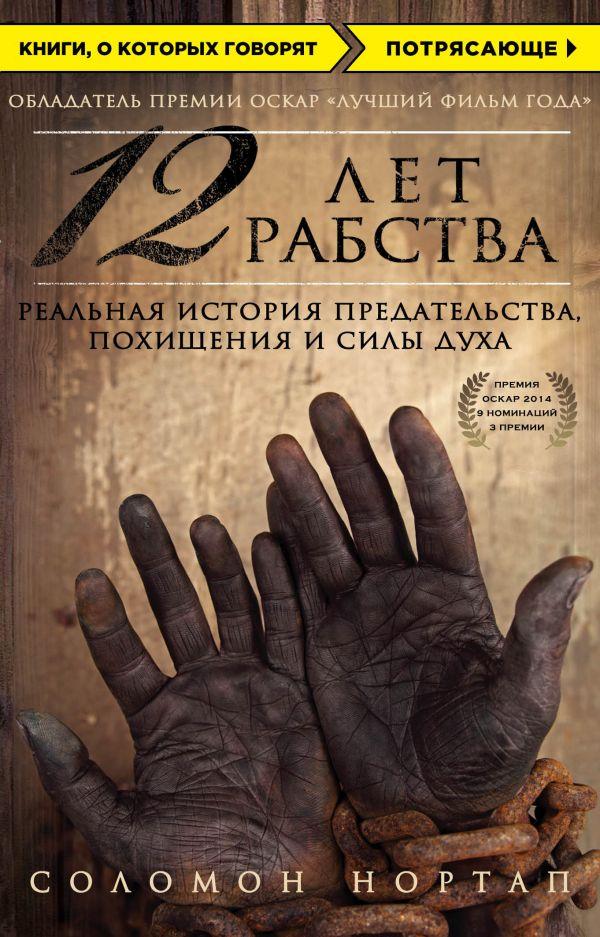 Купить 12 лет рабства. Реальная история предательства, похищения и силы духа, Соломон Нортап, 978-5-699-97430-6
