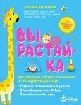 Книга Вырастай-ка. Как общаться и играть с малышом от рождения до года