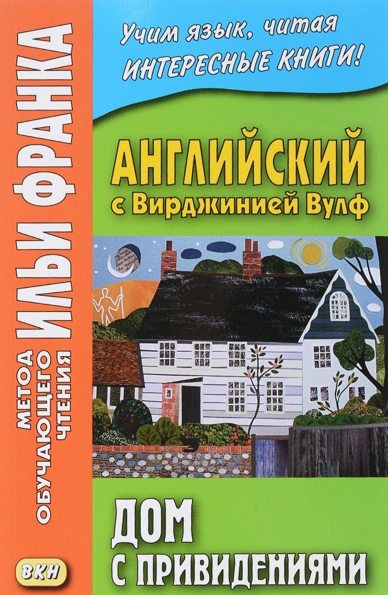 Купить Английский с Вирджинией Вулф. Дом с привидениями, Вирджиния Вулф, 978-5-7873-1031-3