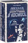 Книга Поехали! Наше прошлое и будущее в космосе (комплект из 2 книг)
