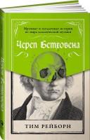 Книга Череп Бетховена: Мрачные и загадочные истории из мира классической музыки