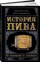 Книга История пива: От монастырей до спортбаров