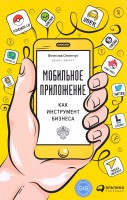 Книга Мобильное приложение как инструмент бизнеса