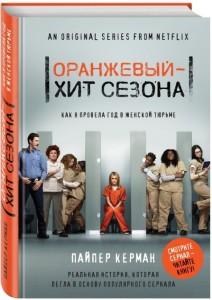 фото страниц Оранжевый – хит сезона. Как я провела год в женской тюрьме #6