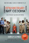 Книга Оранжевый – хит сезона. Как я провела год в женской тюрьме
