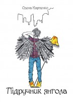 Книга Підручник янгола