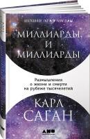Книга Миллиарды и миллиарды: Размышления о жизни и смерти на рубеже тысячелетий