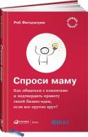 Книга Спроси маму: Как общаться с клиентами и подтвердить правоту своей бизнес-идеи, если все кругом врут?