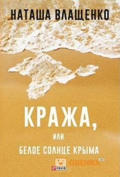 Купить Кража или Белое солнце Крыма, Наталья Влащенко, 978-966-03-7815-5