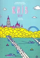 Книга Розмальовка 'Київ'