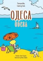 Книга Розмальовка 'Одеса'