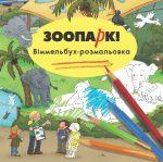 Книга Вімельбух-розмальовка 'Зоопарк'