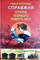 Книга Справжня історія пізнього Нового часу