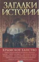 Книга Загадки истории. Крымское ханство