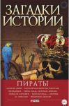 Книга Загадки истории. Пираты