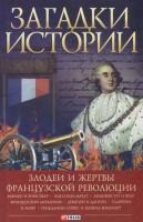 Книга Загадки истории. Злодеи и жертвы Французской революции