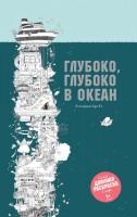 Книга Глубоко, глубоко в океан. Самая длинная раскраска в мире