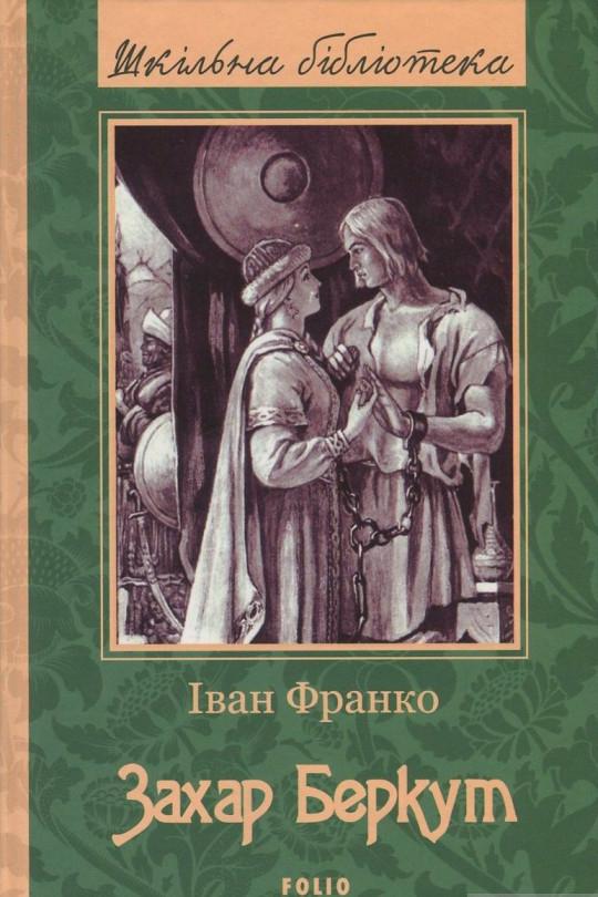 Купить Захар Беркут, Іван Франко, 978-966-03-7710-3