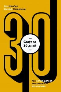 Книга Софт за 30 дней. Как Scrum делает невозможное возможным
