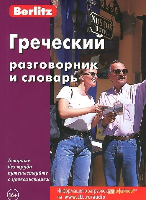 Купить Греческий разговорник и словарь Berlitz, 5-8033-0510-3, 978-5-8033-0755-6, 978-5-8033-0991-8, 978-5-8033-1419-6