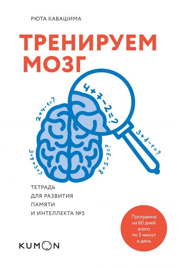 Купить Тренируем мозг. Тетрадь для развития памяти и интеллекта №5, Рюта Кавашима, 978-5-00100-745-6