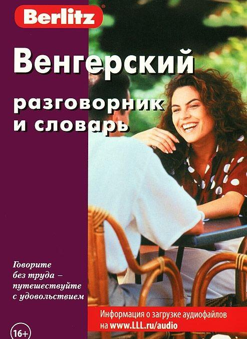 Купить Венгерский разговорник и словарь Berlitz, 5-8033-0064-0, 978-5-8033-0968-0