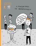 Книга На вечеринке. Ежедневник мизантропа