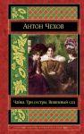Книга Чайка. Три сестры. Вишневый сад