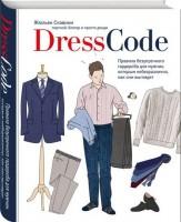 Книга Dress code. Правила безупречного гардероба для мужчин, которым небезразлично, как они выглядят
