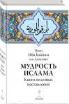 Книга Мудрость ислама. Книга полезных наставлений
