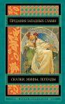Книга Предания, сказки и мифы западных славян