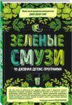 Книга Зеленые смузи. 10-дневная детокс-программа