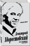 Книга Дмитрий Хворостовский. Две женщины и музыка