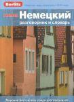 Книга Немецкий разговорник и словарь Premium Berlitz