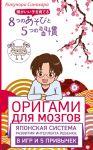 Книга Оригами для мозгов. Японская система развития интеллекта ребенка. 8 игр и 5 привычек