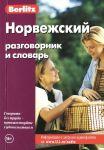 Книга Норвежский разговорник и словарь Berlitz