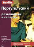Книга Португальский разговорник и словарь Berlitz