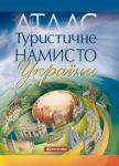 Книга Атлас. Туристичне намисто України